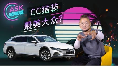 最美大众CC惊现猎装版,汽车玻璃膜到底怎么选?