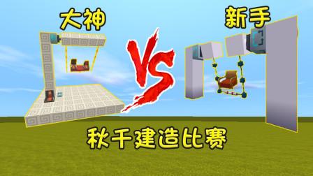 迷你世界:大神vs萌新,秋千建造比赛,大神制作的秋千真的可以玩哦