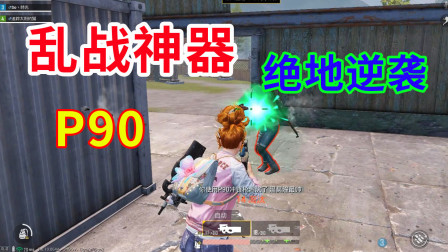 狂战士杰西:P90打团竞,神演技骗过对手,绝地9连杀逆风翻盘!