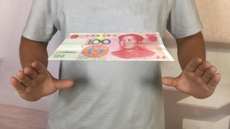 不能借助任何东西,如何才能让钞票在空中悬浮起来?方法真简单