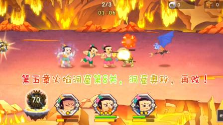 51 葫芦娃游戏,第五章火焰洞窟第8关,洞窟奥秘,再败!
