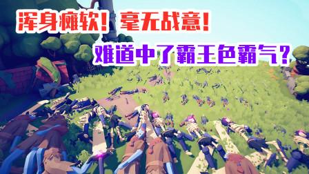 全面战争模拟器:特洛伊木鸡登场!全员缴械! 丧失战意!