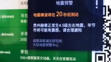 贵州毕节赫章县发生4.5级地震,网友收到震前预警,当地消防已集结准备随时奔赴震中!望平安!