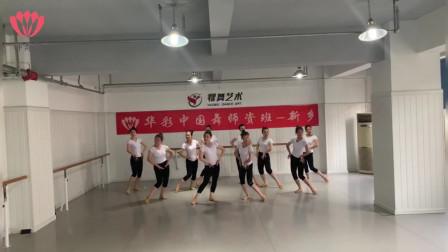 华彩(2020.7)7-8级—新乡师资班