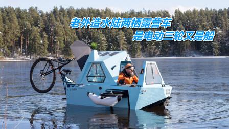 老外造水陆两栖露营车,是电动三轮又是船,舱内能躺下两个人
