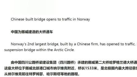 老外看中国:中国给挪威修了一条1533米大桥,引发外国网友纷纷赞叹!