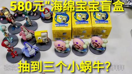 """网购580元一箱""""海绵宝宝盲盒"""",连抽到三只小蜗牛,运气太差了"""