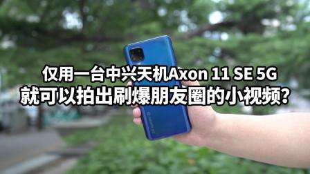 仅用一台中兴天机Axon 11 SE 5G就可以拍出刷爆朋友圈的小视频?