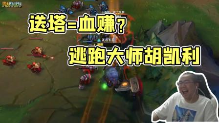 LOL:送塔等于血赚?驴酱果然人均逃跑大师!