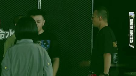 中国有嘻哈:张震岳热狗战队突发状况,有选手突然离开现场?