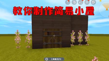 迷你世界:超简易生存房屋,简单又实用的房子,生存必备!