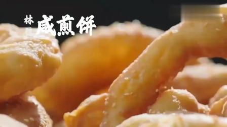 舌尖上的中国:咸煎饼制作简单,但要控制火候一点都不简单!