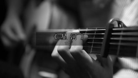 指弹吉他曲《星河》你可以感受到连接宇宙的声音