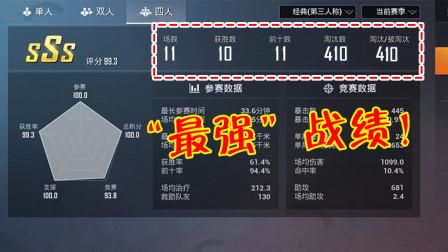 """和平精英:光子开启""""神仙大作战"""",11局游戏淘汰了410人!"""