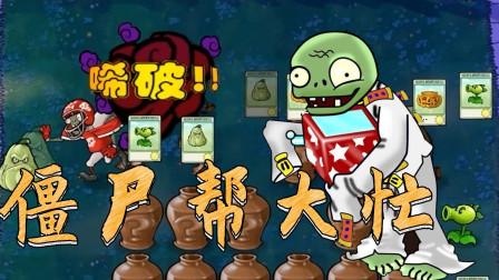 植物大战僵尸95版砸罐子:运气真好,玩偶匣僵尸爆出了一个窩瓜