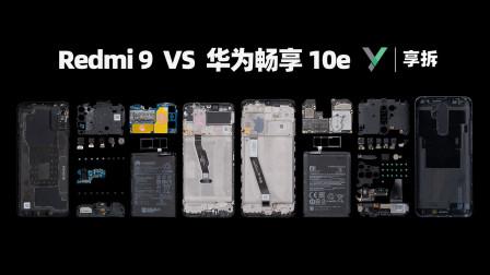【享拆】千元机拆解对比:Redmi 9VS 华为畅享10e