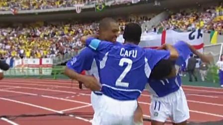 02年世界杯经典欧文破门得分小罗传射建功巴西2比1逆转英格兰