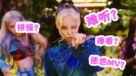 """韩国最火女团""""抄袭""""?新歌难听上了热搜,单曲循环后网友:真香"""