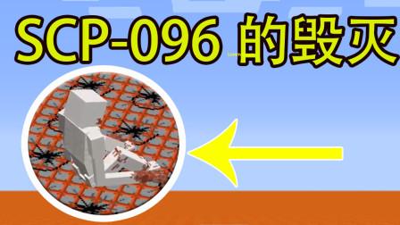 我的世界岩浆咸鱼生存完结篇: scp096居然这么强