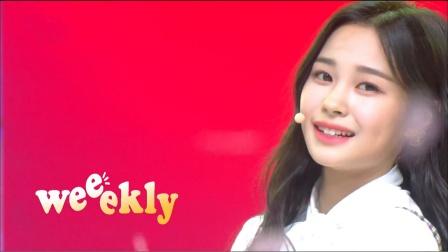 新女团Weeekly出道曲《Tag Me》音乐银行首秀初舞台,看着妹妹们心情UpUp
