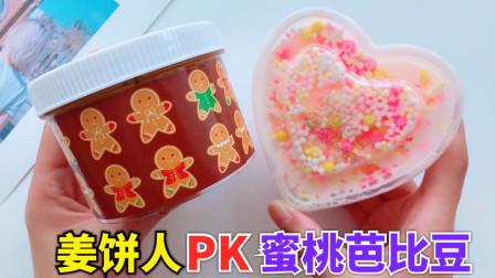 白露家姜饼人雪粉泥PK蜜桃芭比豆,价格相差11元,哪个玩着更解压?