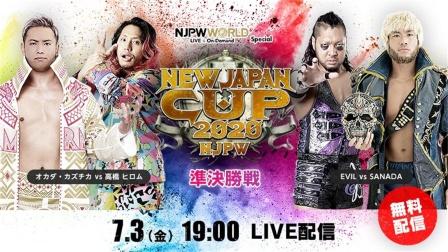 NJPW 2020.07.03 New Japan Cup 日语 Day 8 半决赛 全场