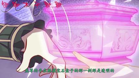 叶罗丽八:庞尊打碎宝石盒子,释放里面的是8位仙子,女王:是时候下手了