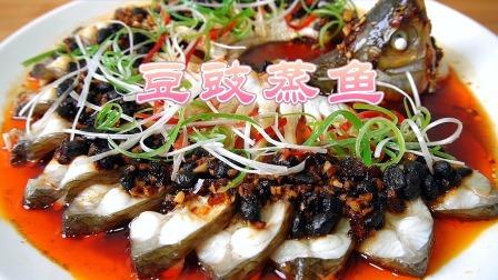 四川农村宴席菜清蒸豆豉武昌鱼,鱼肉滑嫩,豉香浓郁
