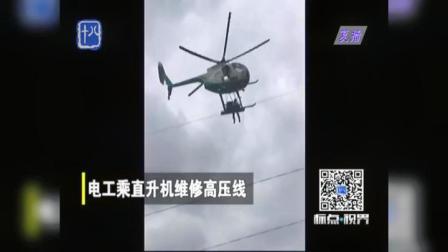 电工乘直升机维修高压线丨标点视界0702