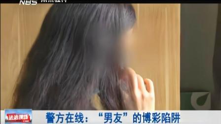 """南京:""""男友""""的博彩陷阱,专人负责转账提现,全是骗局!"""