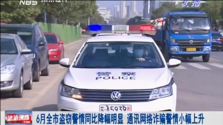南京:6月全市盗窃警情同比降幅明显,通讯网络诈骗警情小幅上升