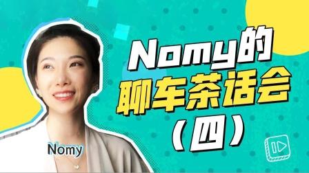 来自 Nomy的聊车茶话会(四)