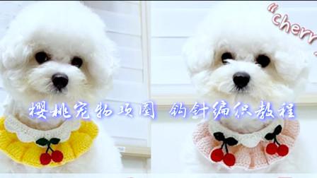 【墨墨手工】第035期小白版樱桃宠物项圈钩针编织教程图解视频