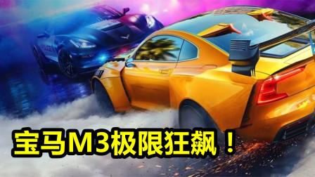 亚当熊 极品飞车21:新手开宝马M3飙车比赛,能否成为千万富翁?