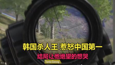 绝地求生:惹怒中国第一会有多惨?韩国杀人王比赛试了下,直接被灭队