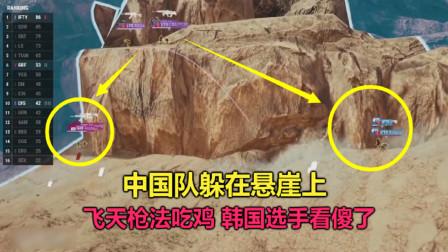 绝地求生:最奇葩毒圈,把中国队困在悬崖上吃鸡,韩国选手看懵了