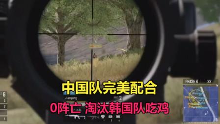 绝地求生:中国队完美配合,0死亡淘汰韩国队吃鸡,看懵解说