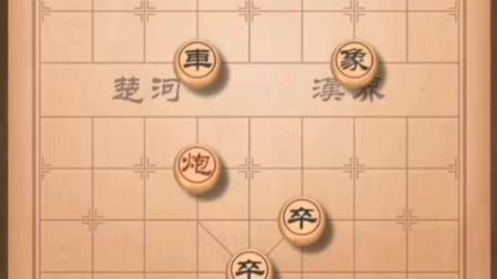 象棋残局训练营T85五步杀修图版