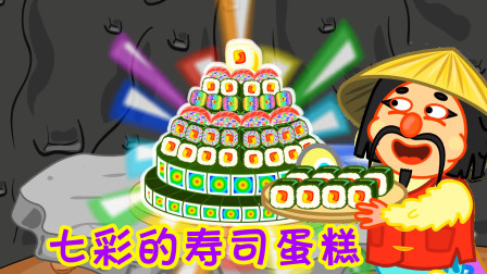 儿童动画:小狮子做了一个大大的9层寿司蛋糕,都是美味的寿司