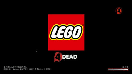 【初恋解说】求生之路2 LEGO 4 DEAD