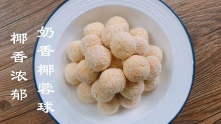 童年小零食奶香椰蓉球,做法简单,椰香浓郁,酥脆香甜