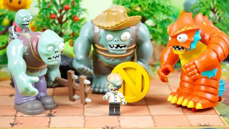 植物大战僵尸玩具:僵尸博士考脑筋急转弯,三大巨人僵尸猜不出来