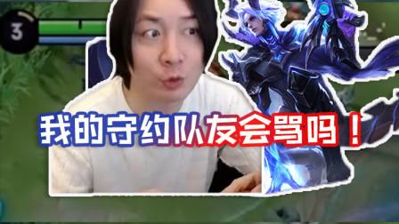 王者张大仙:我的百里队友会骂吗!你们怎么不懂事呢你!
