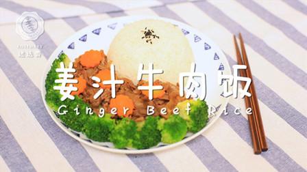 如何自制一碗正宗的吉野家牛肉饭?