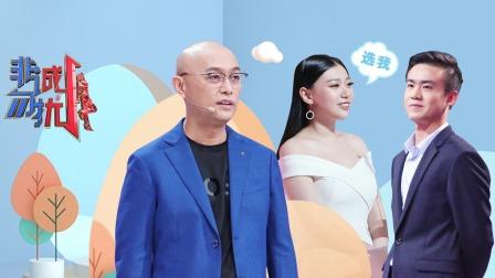 非诚勿扰20200704期:靓女爆灯倒追学霸界彭于晏