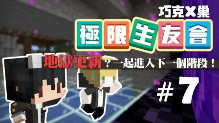 【巧克x巢】极限生友会#7 - 地狱更新?一起进入下一个阶段!(feat. @巢哥 )【CC字幕】