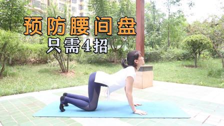 10个腰腿疼9个腰突,4个动作预防腰间盘突出,缓解腰腿疼痛