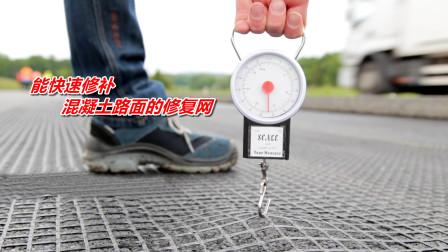 能快速修补混凝土路面的修复网,强度超过钢铁,大幅延长路面寿命