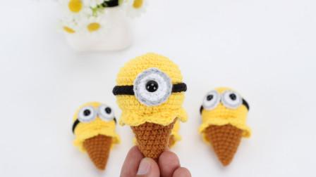很萌很萌的小黄人冰激凌甜筒钩针教程