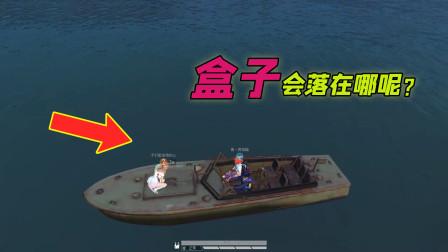 站长求真相31:在船上被淘汰,盒子究竟会落到哪里?